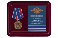 """Медаль """"100 лет Службе тыла МВД"""""""