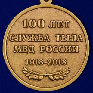 """Купить медаль """"100 лет Службе тыла МВД России"""""""