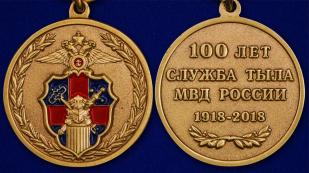 """Медаль """"100 лет Службе тыла МВД России"""" - аверс и реверс"""