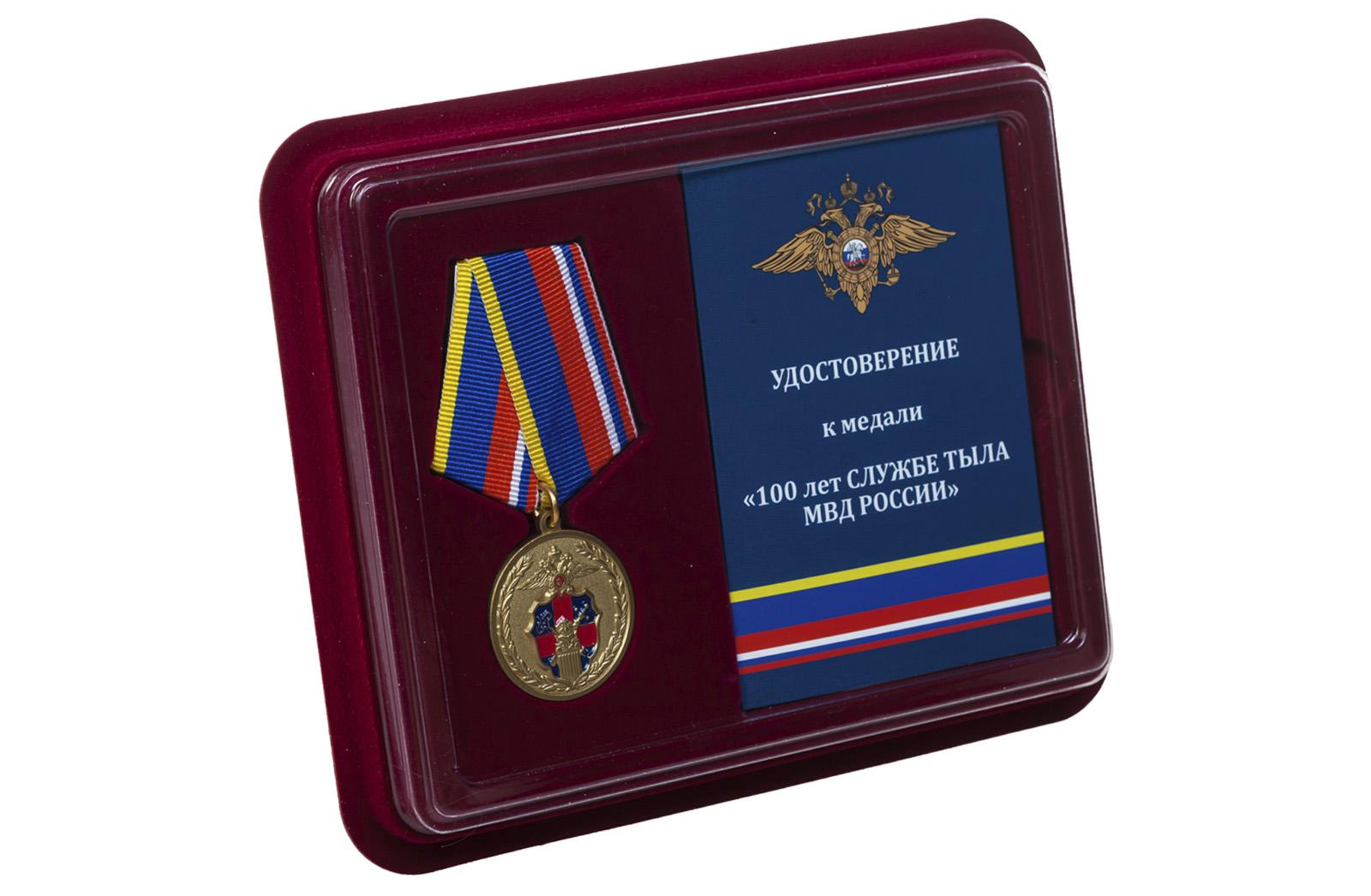 Купить медаль 100 лет Службе тыла МВД России оптом или в розницу