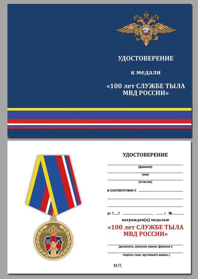 Медаль 100 лет Службе тыла МВД России - удостоверение