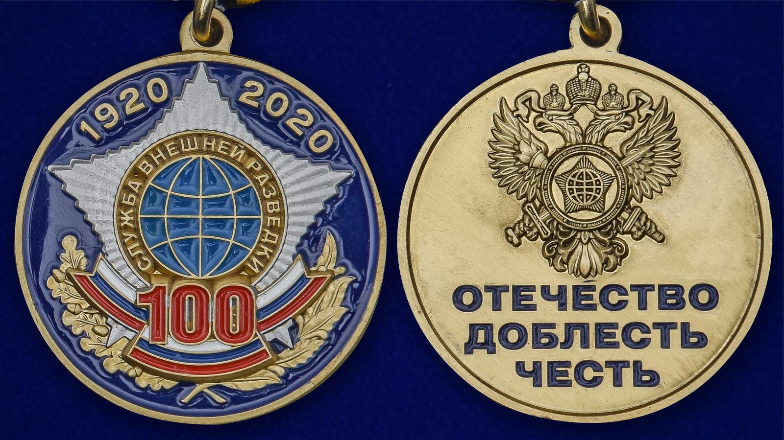 Медаль 100 лет Службе внешней разведке - аверс и реверс