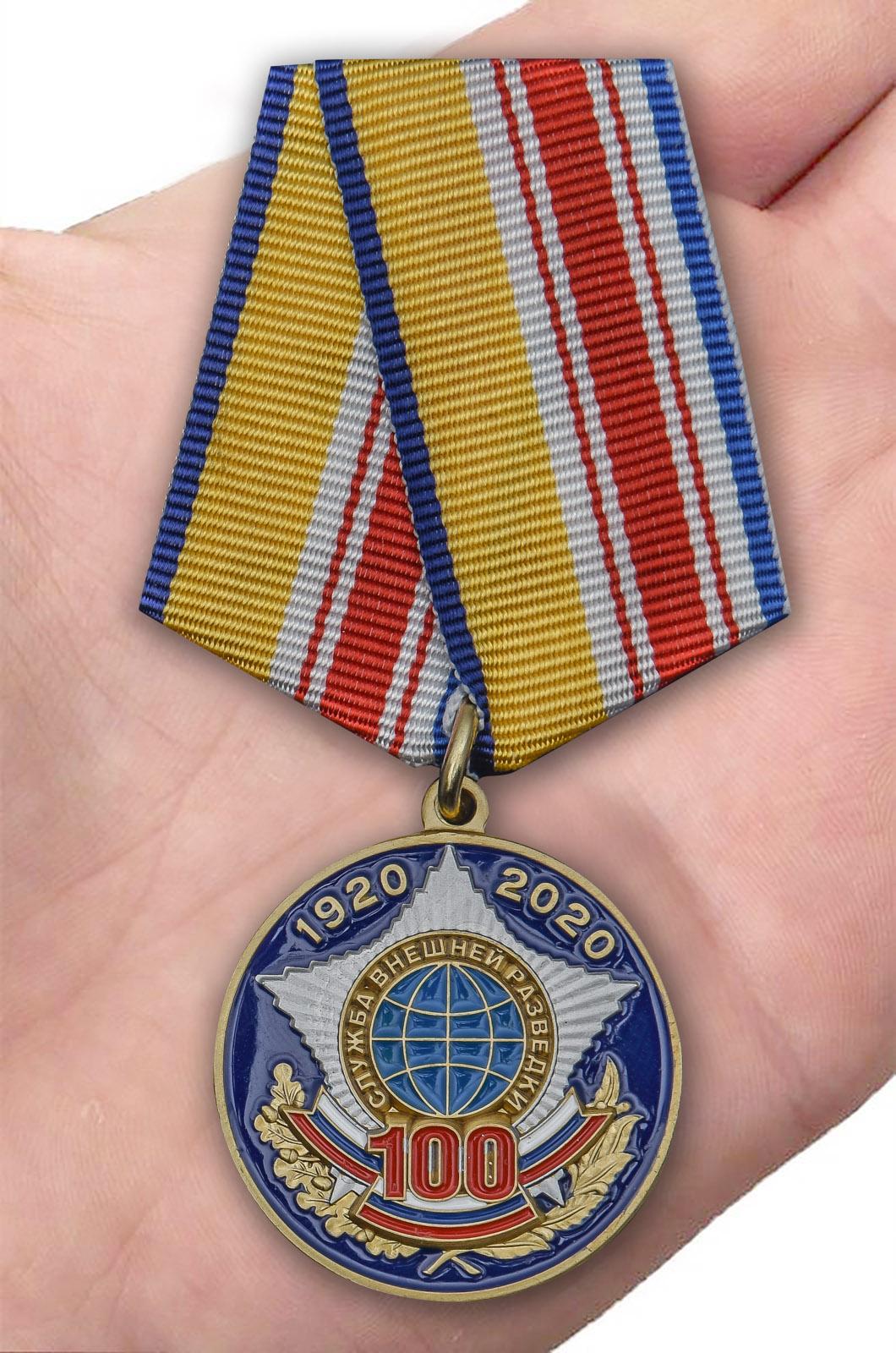 Заказать медаль 100 лет Службе внешней разведке