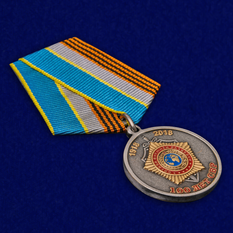 """Медаль """"100 лет Службе внешней разведки России"""" по выгодной цене"""