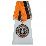 Медаль 100 лет Службе защиты государственной тайны на подставке