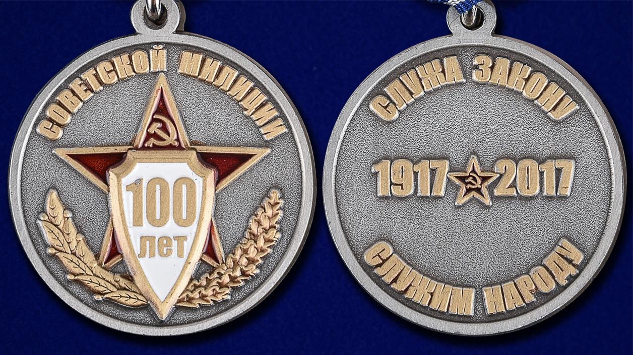 """Медаль """"100 лет Советской милиции"""" - аверс и реверс"""