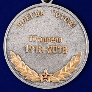 """Медаль """"100 лет Советской пожарной охране"""" в наградном футляре по выгодной цене"""