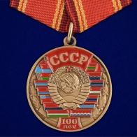 """Медаль """"100 лет Союзу Советских Социалистических республик"""""""