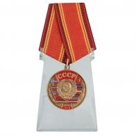 Медаль 100 лет Союзу Советских Социалистических республик на подставке