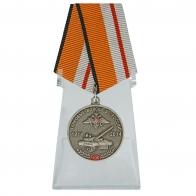Медаль 100 лет Танковым войскам МО РФ на подставке