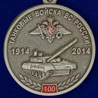 """Медаль """"100 лет Танковым войскам""""  МО РФ"""