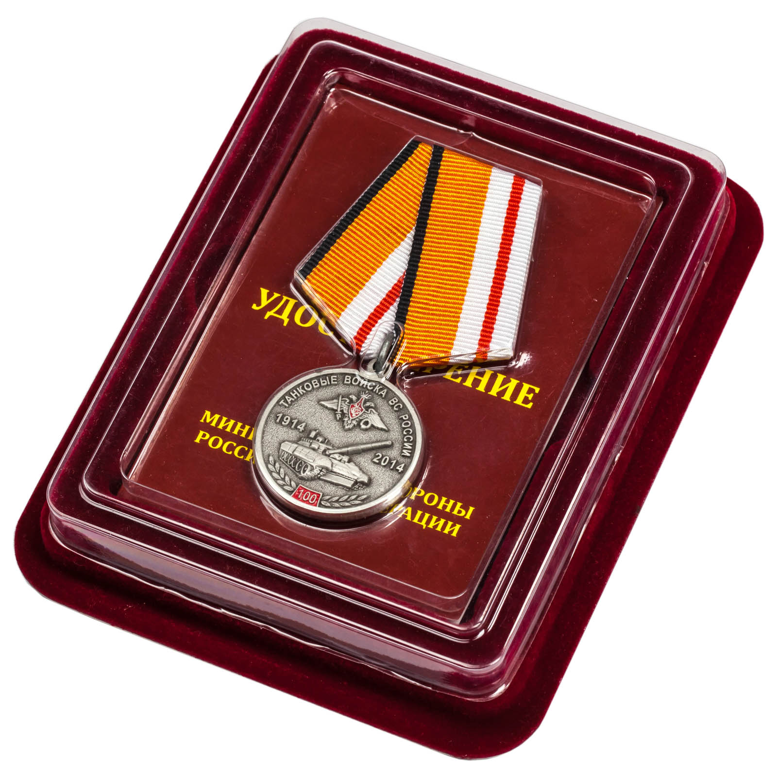 Медаль 100 лет Танковым войскам ВС РФ в оригинальном футляре из флока