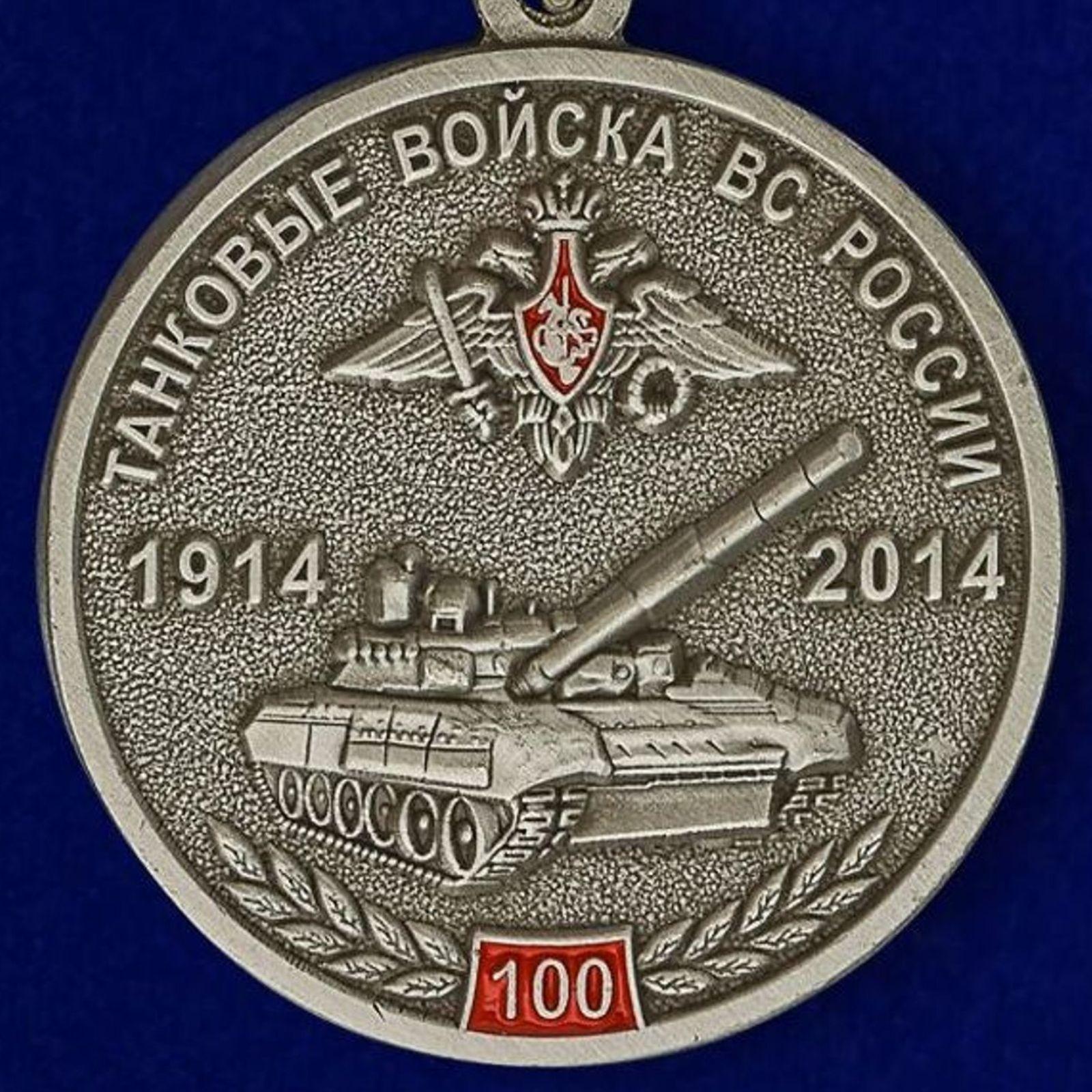 Купить медаль 100 лет Танковым войскам ВС РФ в оригинальном футляре из флока