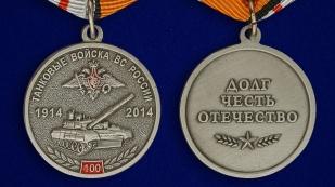 Медаль 100 лет Танковым войскам ВС РФ в оригинальном футляре из флока - аверс и реверс