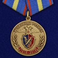 """Медаль """"100 лет Уголовному розыску МВД России"""""""