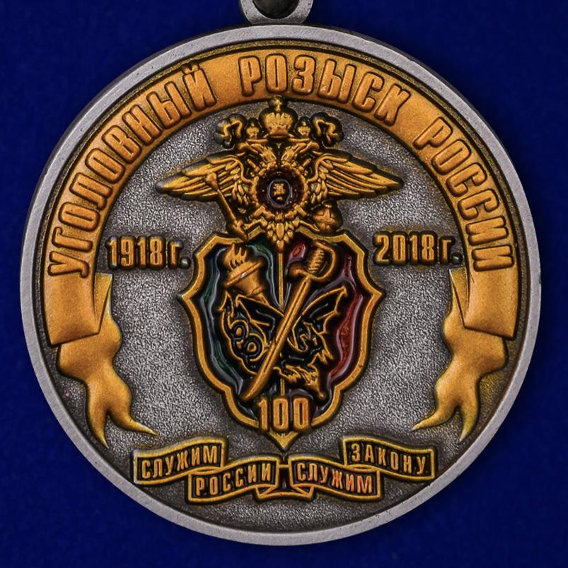 """Купить медаль """"100 лет Уголовному розыску. 1918-2018"""" в футляре"""