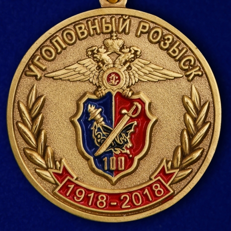 "Медаль ""100 лет Уголовному розыску"""