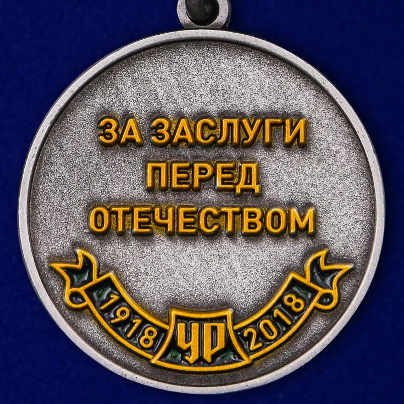 """Купить медаль """"100 лет Уголовному розыску МВД России"""""""