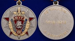 """Медаль """"100 лет Московскому Уголовному розыску"""" - аверс и реверс"""