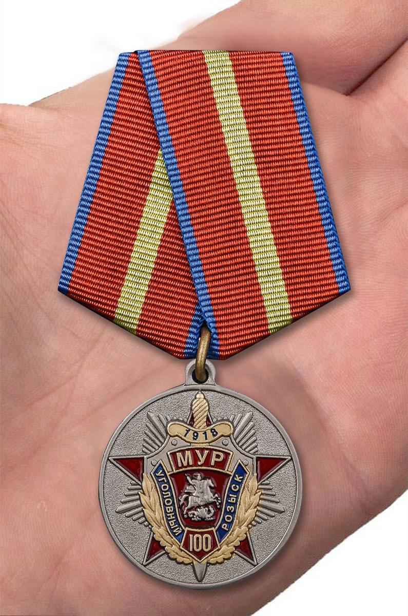 """Медаль """"100 лет Московскому Уголовному розыску"""" с доставкой"""
