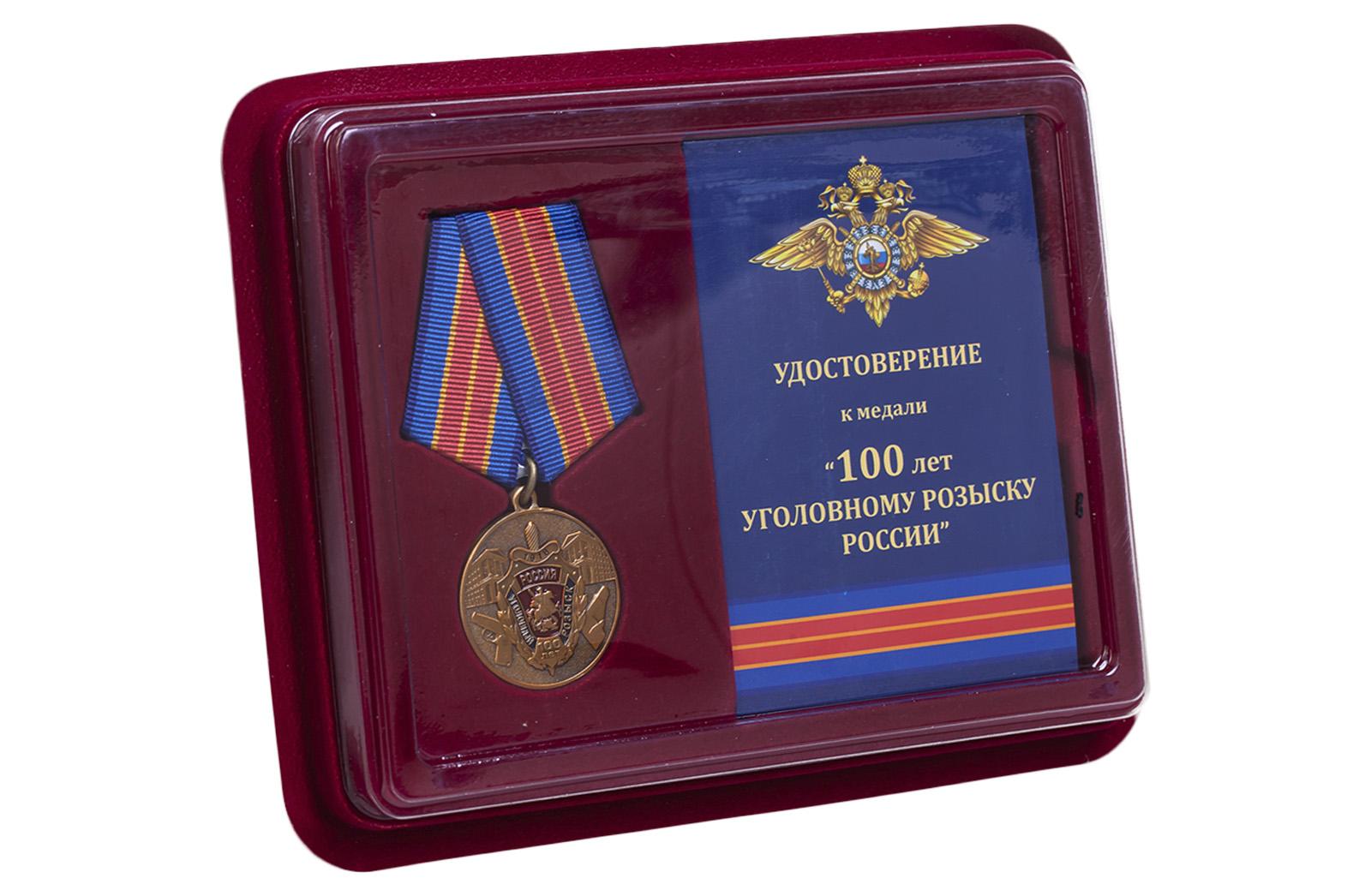 """Медаль """"100 лет УГРО"""" в футляре"""