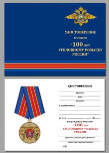"""Медаль """"100 лет УГРО"""" с удостоверением"""