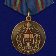 "Медаль ""100 лет ВЧК-ФСБ"""