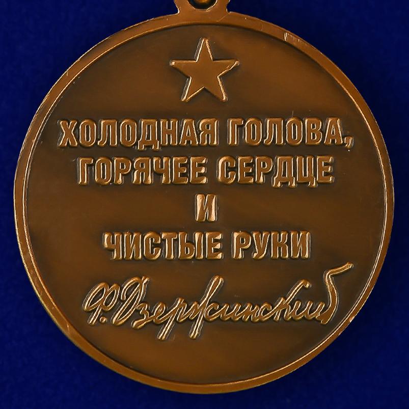 """Купить медаль """"100 лет ВЧК-ФСБ"""""""
