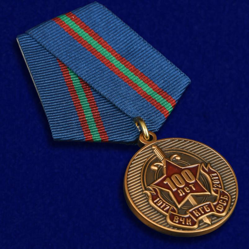 """Медаль """"100 лет ВЧК-ФСБ"""" по лучшей цене"""