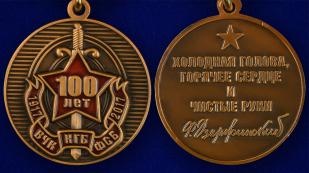 """Медаль """"100 лет ВЧК-ФСБ"""" - аверс и реверс"""