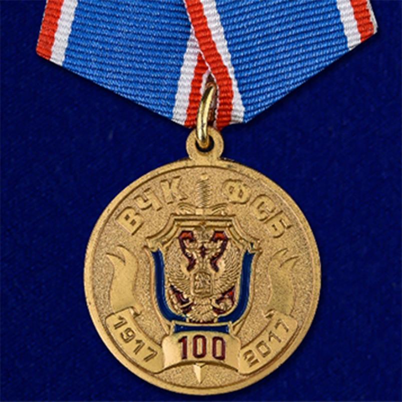 Купить медаль 100 лет ВЧК-ФСБ в футляре из бордового флока