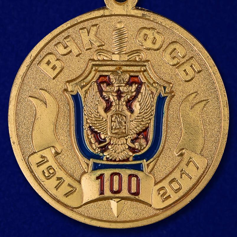 Заказать медаль 100 лет ВЧК-ФСБ в футляре из бордового флока онлайн