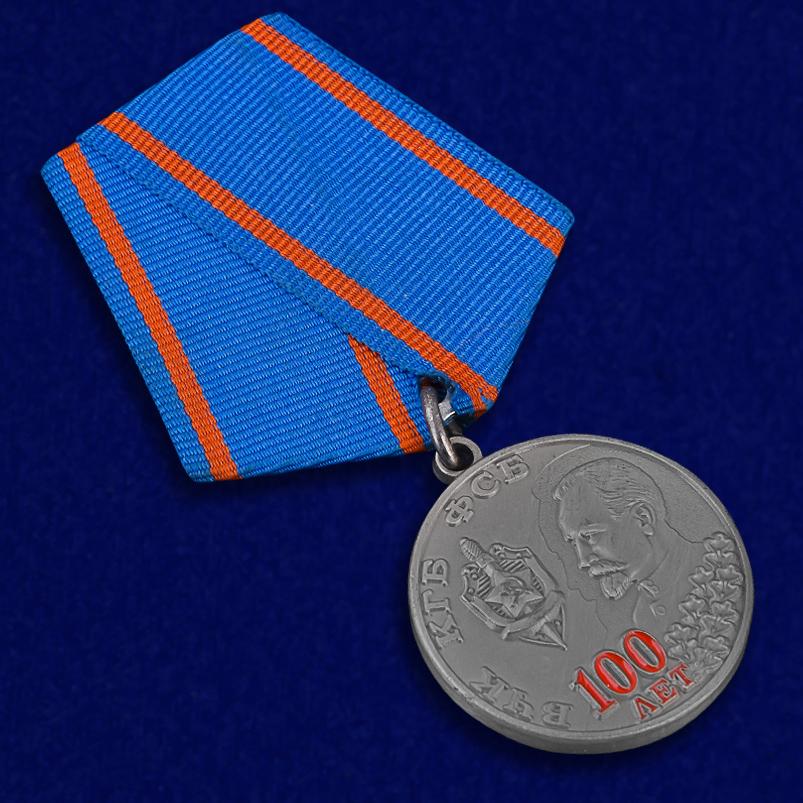"""Медаль """"100 лет ВЧК КГБ ФСБ"""" по выгодной цене"""