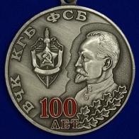 "Медаль ""100 лет ВЧК КГБ ФСБ"""