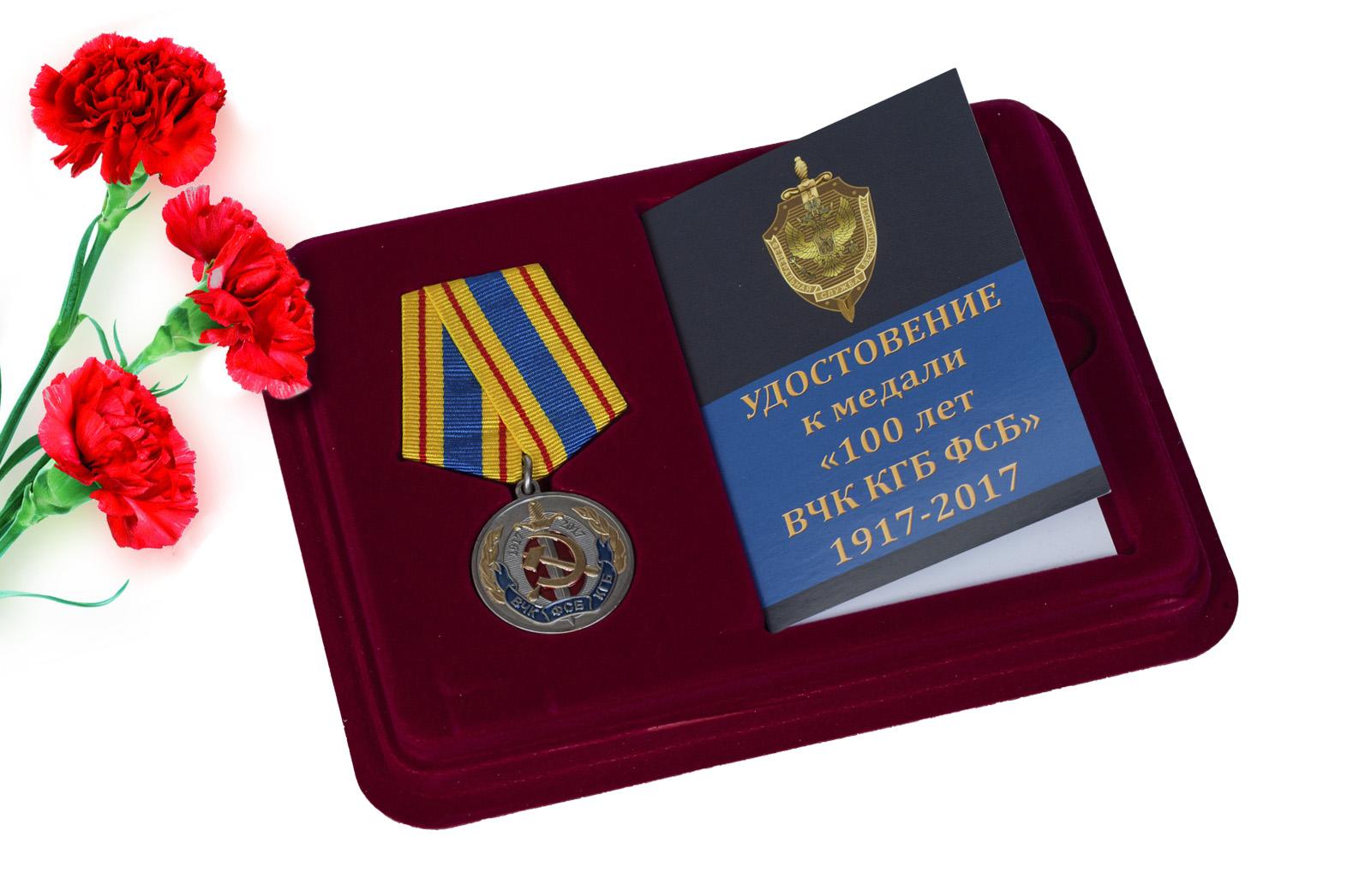Купить медаль 100 лет ВЧК-КГБ-ФСБ по специальной цене