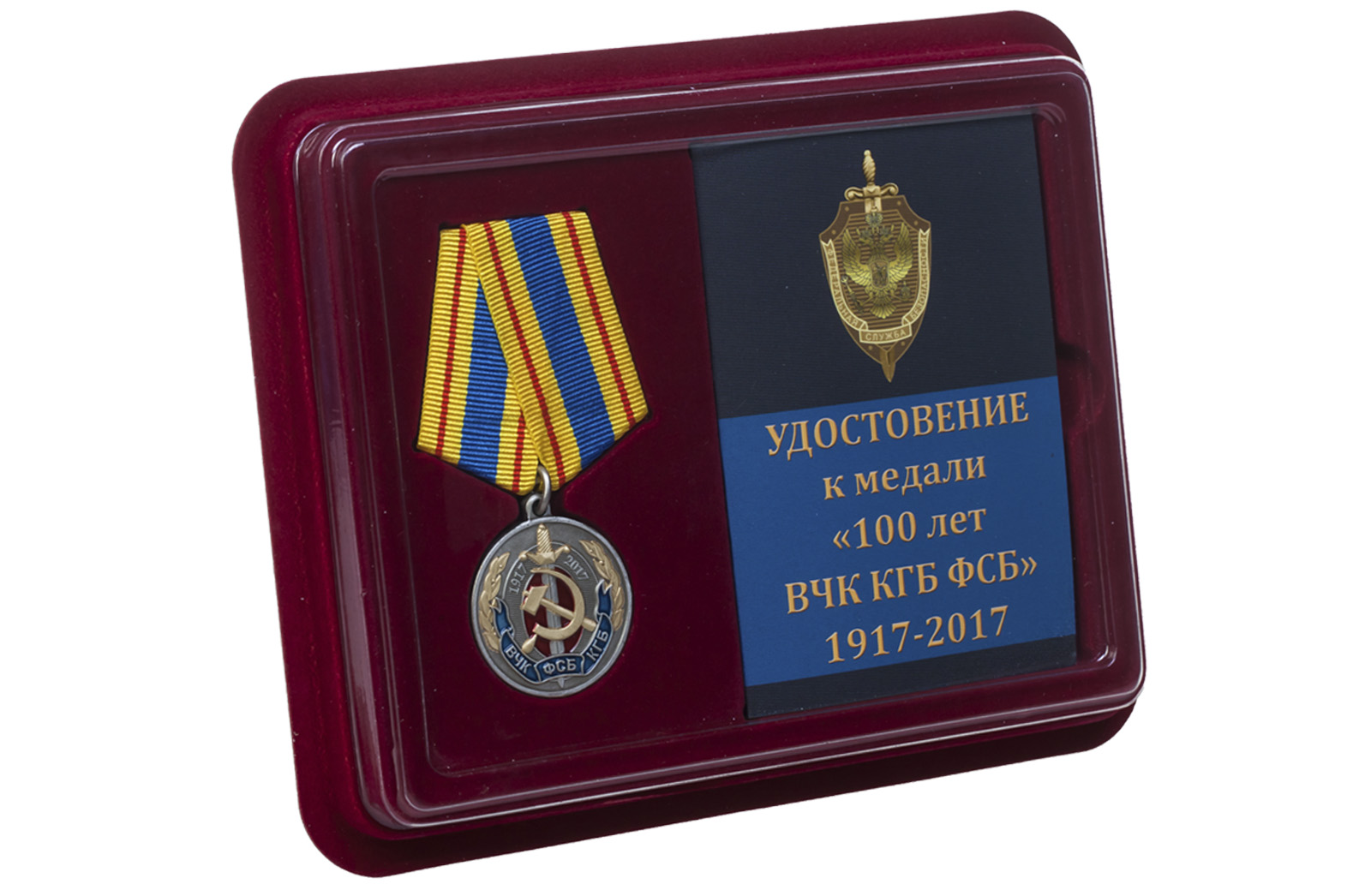 Медаль 100 лет ВЧК-КГБ-ФСБ - в футляре