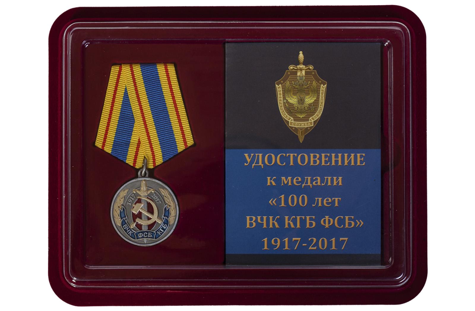 Медаль 100 лет ВЧК-КГБ-ФСБ - в футляре с удостоверением