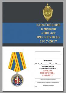 Медаль 100 лет ВЧК-КГБ-ФСБ - удостоверение