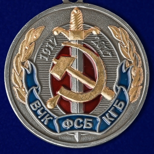 Медаль 100 лет ВЧК-КГБ-ФСБ