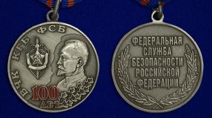 """Медаль """"100 лет ВЧК КГБ ФСБ"""" - аверс и реверс"""