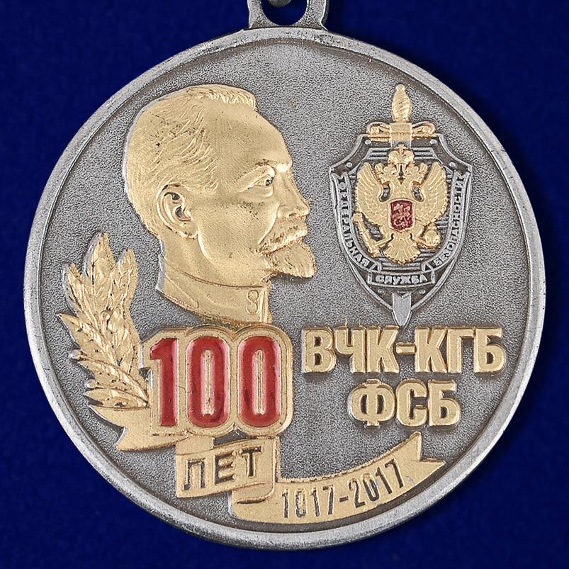 Медаль для ветеранов 100 лет ВЧК-КГБ-ФСБ в бархатном футляре - Аверс