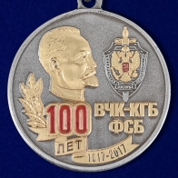 """Медаль """"100 лет ВЧК-КГБ-ФСБ"""" (Ветеран)"""