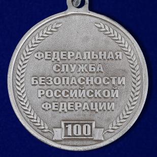 Медаль для ветеранов 100 лет ВЧК-КГБ-ФСБ в бархатном футляре - Реверс