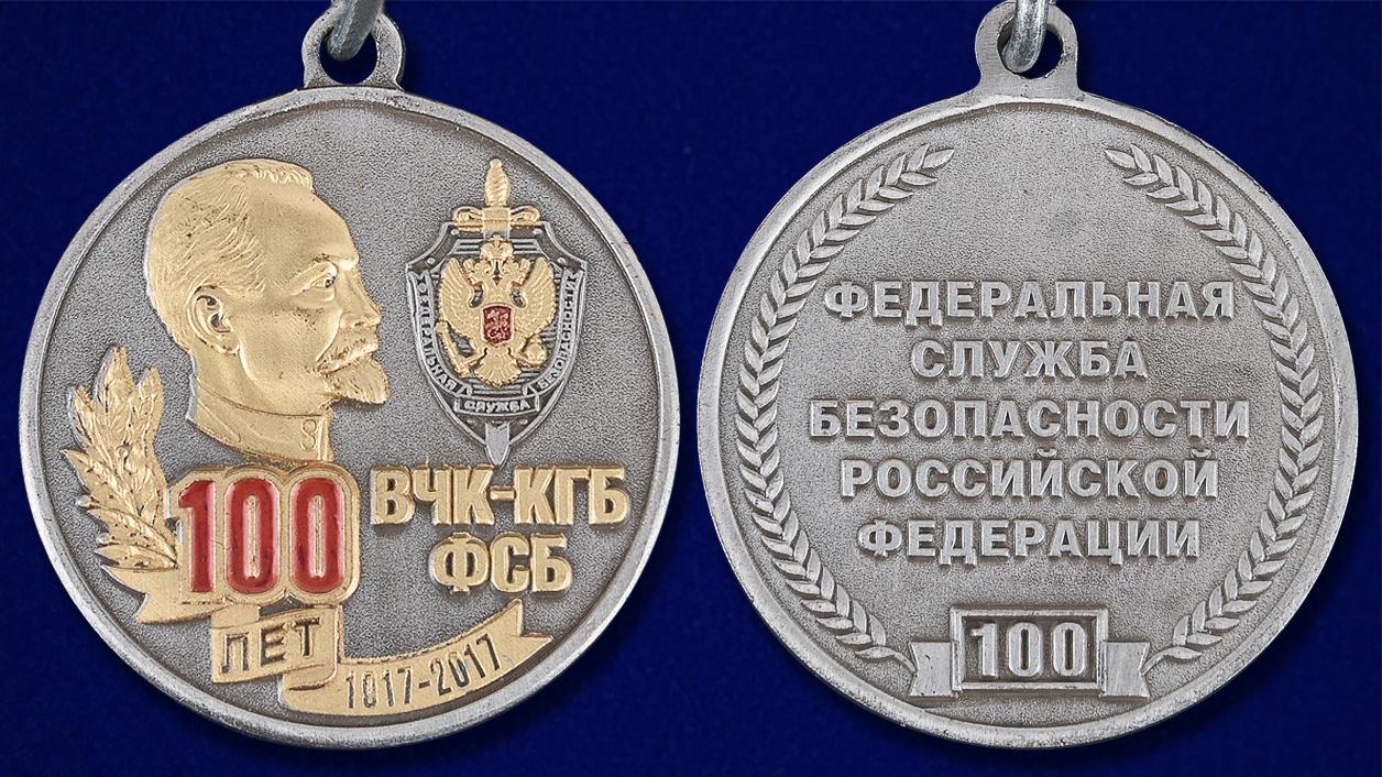 Медаль для ветеранов 100 лет ВЧК-КГБ-ФСБ в бархатном футляре - Аверс и реверс