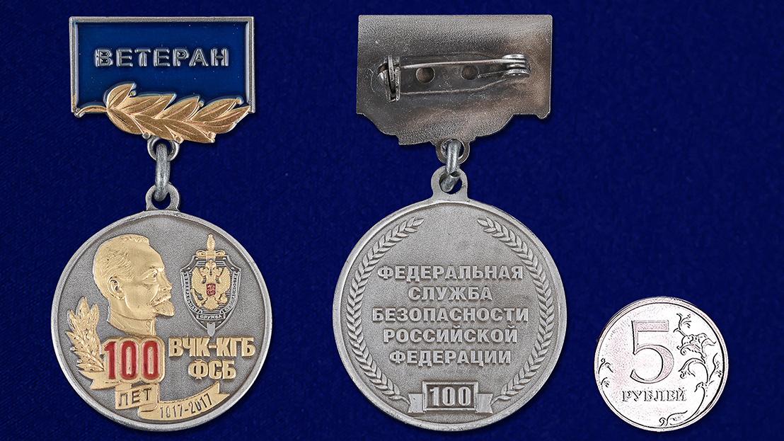 Медаль для ветеранов 100 лет ВЧК-КГБ-ФСБ в бархатном футляре - Сравнительный вид