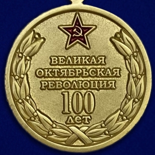 """Медаль """"100 лет Великому Октябрю"""""""