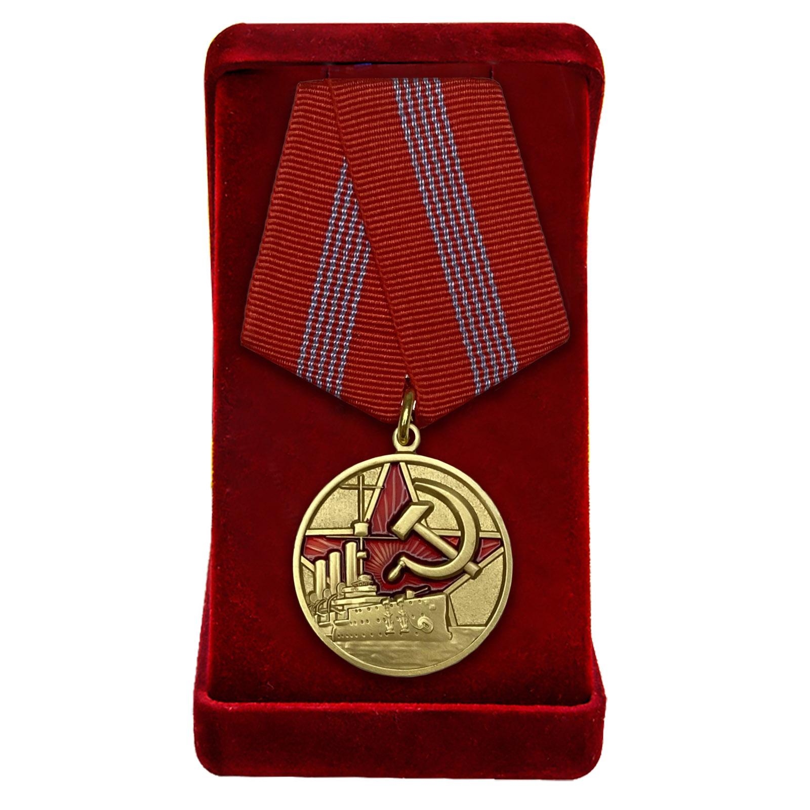 """Медаль """"100 лет Великому Октябрю"""" в футляре"""