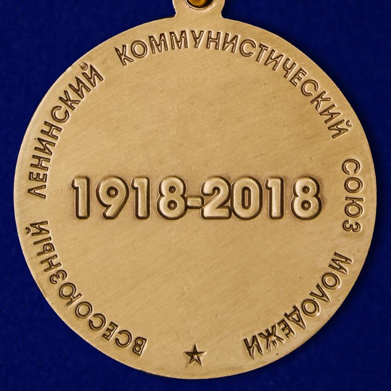 """Купить медаль """"100 лет ВЛКСМ"""""""
