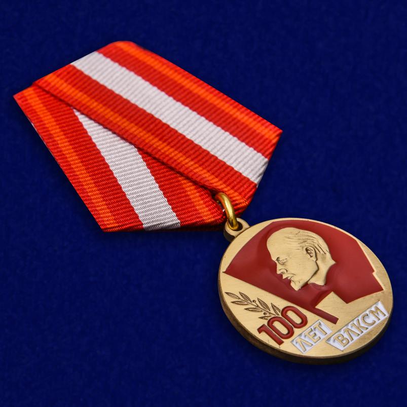 """Медаль """"100 лет ВЛКСМ"""" по выгодной цене"""