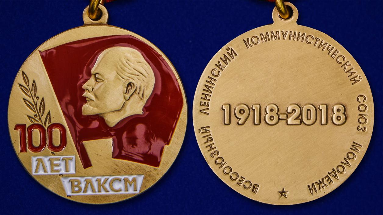 """Медаль """"100 лет ВЛКСМ"""" - аверс и реверс"""